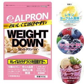 アルプロン ウェイトダウン ソイプロテイン レモンヨーグルト風味/ミックスベリー/カシスグレープフルーツ 900g 女性 ダイエット 大豆プロテイン