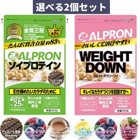 アルプロン ウェイトダウン ソイプロテイン 900g レモンヨーグルト チョコレート 選べる2個セット 女性 ダイエット 大豆プロテイン