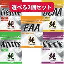 【選べる2個セット】アルプロン ALPRON BCAA/クレアチン/グルタミン/アルギニン トップアスリートシリーズ