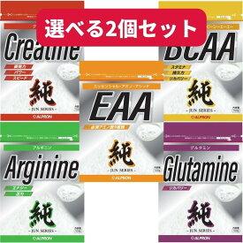 【クーポン有】アルプロン ALPRON BCAA/クレアチン/グルタミン/アルギニン トップアスリートシリーズ 選べる2個セット