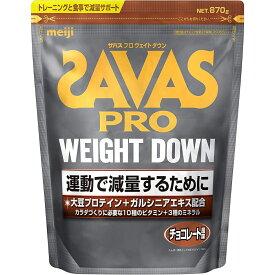 【エントリーポイント5倍】ザバス ウェイトダウン チョコレート風味 50食分 1,050g 明治 プロテイン 減量