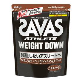 【土日も出荷】ザバス アスリート ウェイトダウン チョコレート風味 45食分 945g
