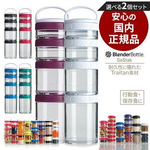 ブレンダーボトル ゴースタック スターター 4パック GoStak サプリメントケース ピルケース 粉末 携帯 容器 選べる2個セット