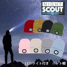 【クーポン有】ナイトスカウト NIGHT SCOUT LEDライト付き ニット帽 ビーニー アウトドア キャンプ 防寒