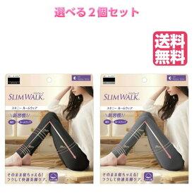 【クーポン有】スリムウォーク スキニー ルームウェア ブラック/グレー M/L 選べる2個セット
