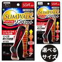 スリムウォーク メディカルリンパ ショート ブラック S〜M/M〜L 着圧ソックス おうちで 着圧靴下 一般医療機器
