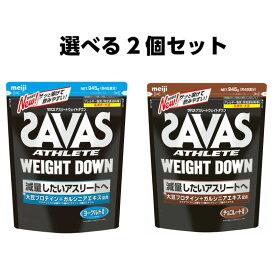 ザバス アスリート ウェイトダウン プロテイン ヨーグルト/チョコレート 45食分 945g 45食分 選べる2個セット