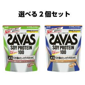 【土日も出荷】ザバス ソイプロテイン100 ココア/ミルクティー 45食分 945g 選べる2個セット