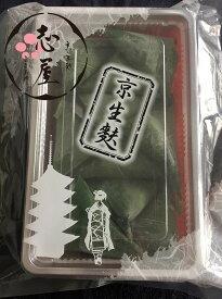 京生麩 笹巻麩まんじゅう(10個入り)