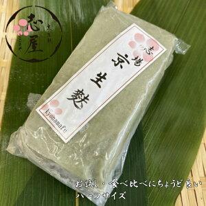 食べ比べ・お試しにちょうど良い 京生麩 無添加 よもぎ麩 ハーフサイズ