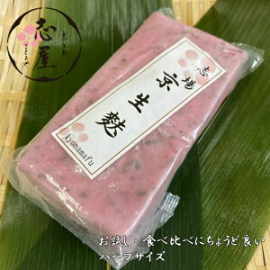 食べ比べ・お試しにちょうど良い 京生麩 古代生麩 赤じそ ハーフサイズ