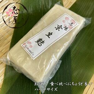 食べ比べ・お試しにちょうど良い 京生麩 チーズ麩 ハーフサイズ