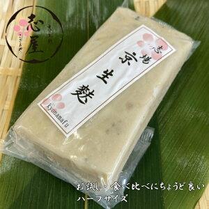 食べ比べ・お試しにちょうど良い 京生麩 五穀麩 ハーフサイズ