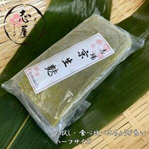 食べ比べ・お試しにちょうど良い 京生麩 抹茶麩 ハーフサイズ