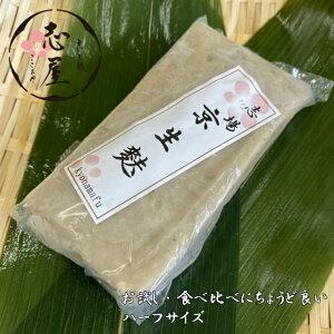 食べ比べ・お試しにちょうど良い 京生麩 実山椒麩 ハーフサイズ