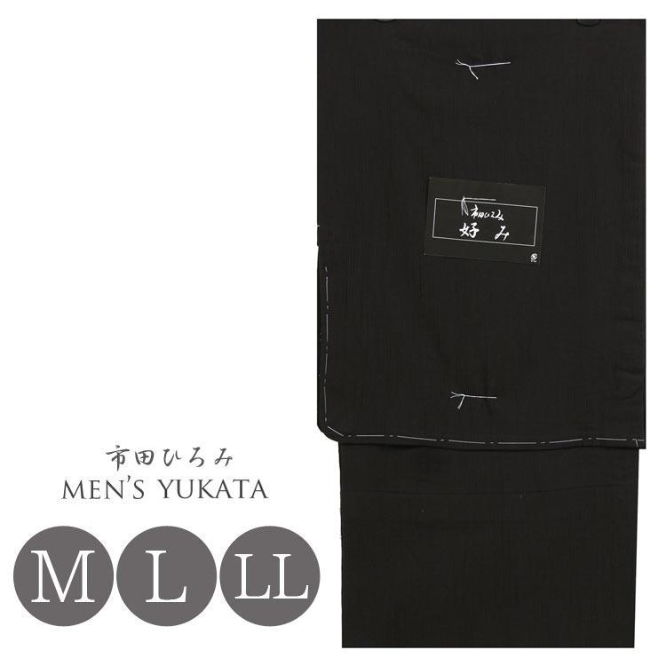 浴衣 ゆかた メンズ 男性 yukata 黒 ブラック men's 4808