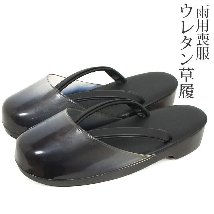 【訳あり】雨用 喪服草履 (ぞうり) ウレタン Mサイズ z7086 時雨履き【smtb-k】【ky】