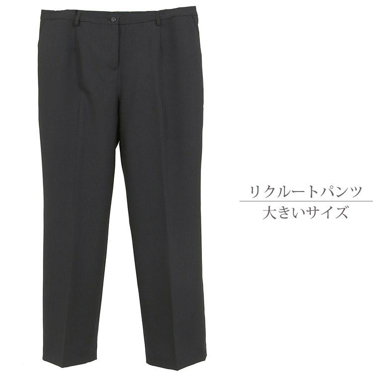 【リクルート パンツ】女性 大きいサイズ ストライプ 黒 ビジネス パンツ 単品 パンツスース レディース 19号・21号 5L/6L(300p300)