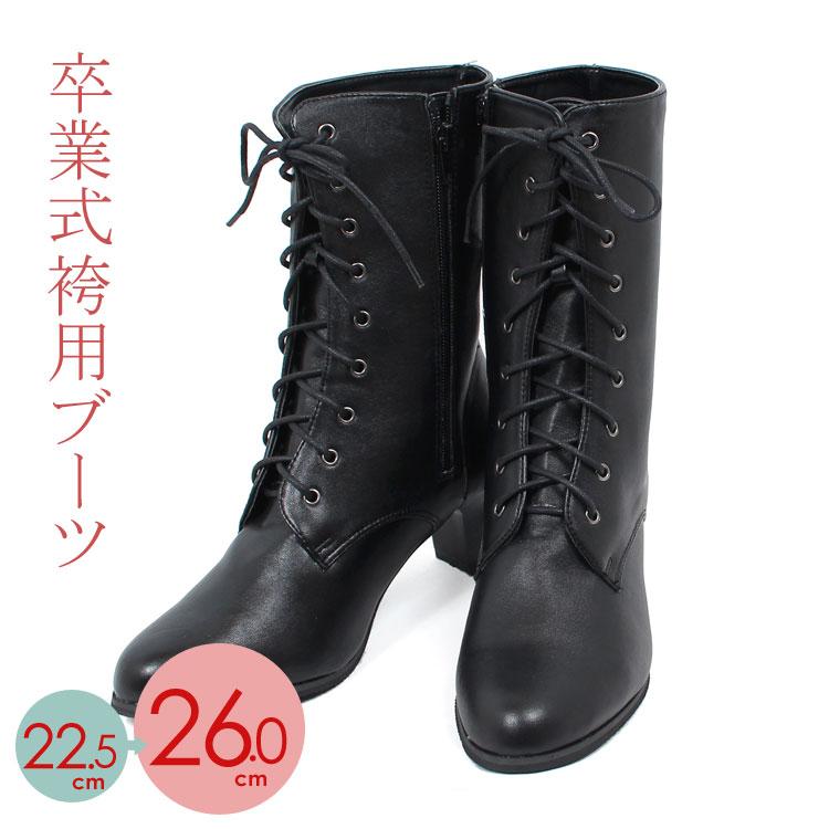卒業式 袴用ブーツ(22.5cm〜26.0cm)黒 765055 【はかま ブーツ/靴/編み上げブーツ/袴 ブーツ】【smtb-k】【ky】【RCP】
