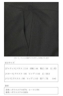 【リクルートスーツ】ビジネススーツフォーマルスーツレディース女性大きいサイズ入学式ママスーツ入園式卒業式卒園式パンツスーツスカート3セット367(19号)【smtb-k】【ky】【RCP】