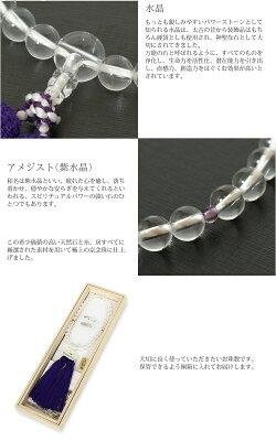 【念珠】女物数珠水晶(アメシスト入り)J1102-6【念誦】【頭房】【天然石】【パワーストーン】【smtb-k】【ky】