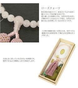 高級女物数珠ローズクォーツJ1120【念珠/念誦/頭房】【京念珠】【天然石】【パワーストーン】【smtb-k】【ky】