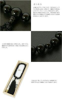 【念珠】男物数珠黒オニキスJ1205【念誦】【頭房】【天然石】【パワーストーン】【smtb-k】【ky】