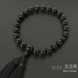 【念珠】男物数珠黒オニキスJ1205