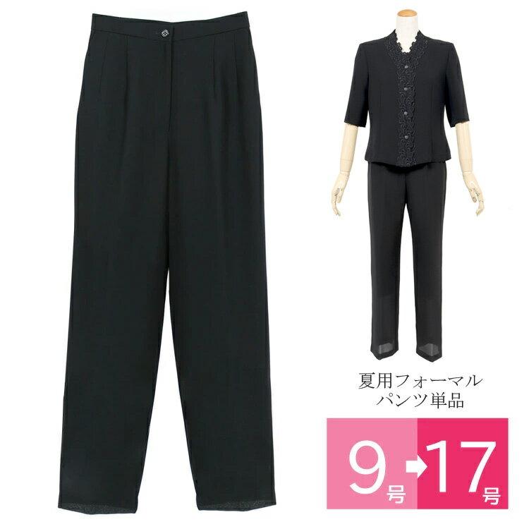 ブラックフォーマル パンツ 単品 夏用 喪服 もふく 礼服 パンツ 黒 レディース 冠婚葬祭 パンツ 大きいサイズ サマーフォーマル p980(9号・11号・13号・15号・17号)