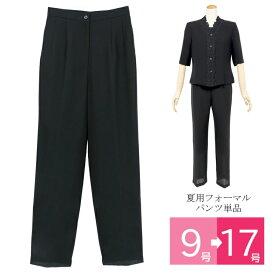 ブラックフォーマル パンツ 単品 夏用 喪服 もふく 礼服 パンツ 黒 レディース 冠婚葬祭 パンツ 大きいサイズ サマーフォーマル パンツスーツ p980(9号・11号・13号・15号・17号)