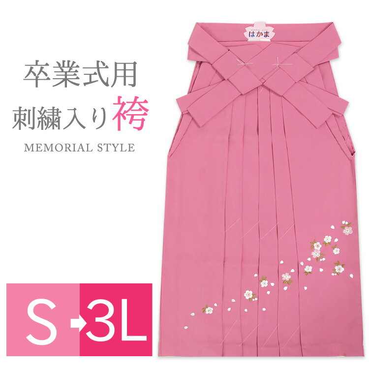 卒業式 袴 ハカマ (S・M・L・LL・LLL) ピンク はかま 刺繍 レディース 女性 女子袴 謝恩会 かわいい 765068