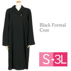 コート レディース S〜3L ブラックフォーマル コート フォーマル コート 黒 冠婚葬祭コート 喪服 コート/小さいサイズ 大きいサイズ 女性(S・M・L・LL・3L) 750【送料無料】【RCP】