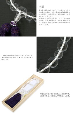 【念珠】男物数珠水晶J1204【念誦】【頭房】【天然石】【パワーストーン】【smtb-k】【ky】