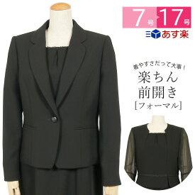 【送料無料】ブラックフォーマル 喪服/ブラックフォーマル 前開き/喪服 レディース/礼服 女性/アンサンブル セット/ ワンピース/ 授乳対応 冠婚葬祭 スーツ T180 (7号・9号・11号・13号・15号・17号)