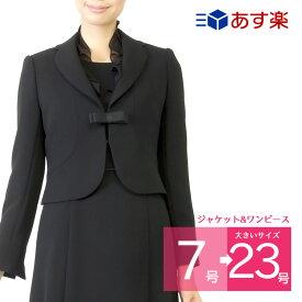 【土日・祝日もあす楽対応】ブラックフォーマル 喪服 レディース 冠婚葬祭 スーツ 女性 礼服 ジャケット ワンピース ロング ブラック フォーマル 大きいサイズ 20代 30代 40代におすすめ リボン付き 7号〜23号 SS S M L LL 3L 4L 5L 6L 7L【送料無料】(100T280)