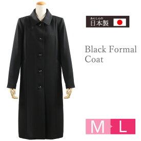 【日本製】フォーマルコート ブラックフォーマル コート 黒 レディース 女性 セレモニーコート 680(M/L)【冠婚葬祭 コート/喪服 コート】【送料無料】