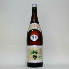 【ギフト 日本酒 焼酎】呉春 本丸 本醸造酒 1800ml