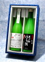 【ギフト 日本酒 焼酎】京都の酒 純米にごり酒セットギフト箱付 招徳にごり酒 720ml / 月の桂純米にごり酒 720ml 日…