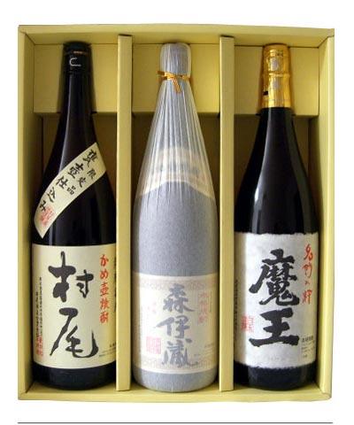 【ギフト 日本酒 焼酎】プレミアセット(森伊蔵、村尾、魔王) 容量混合  鹿児島県産