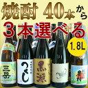 【ギフト 日本酒 焼酎】焼酎巡り 40本の中から選べる焼酎セット3本×1800ml