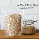 乾燥納豆 フリーズドライ納豆[お試し1袋 おだしと納豆100g]ドライ納豆 スーパーフード 納豆菌 国内加工 納豆汁 ひき…