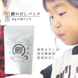 食育 無添加だしパック[お試し1袋 鰹のだしパック10g×20袋入]だしパック 赤ちゃん 砂糖不使用 食塩不使用 酵母エキス不使用 離乳食 京のおだし だしダイエット だしパックダイエット 化学