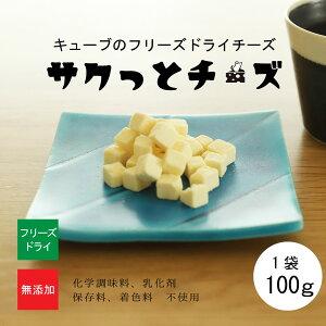 フリーズドライチーズ [サクっとチーズ100g] ドライチーズ 乾燥チーズ おつまみ チーズキューブ チーズスナック 出汁 京のおだし グルテンフリー 無着色 保存料不使用 化学調味料不使用