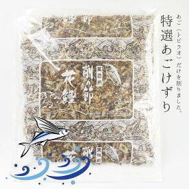 【送料無料】あごけずり(トビウオ)1kg独特の香りと上品な味わいが特徴です。業務用 本格的 プロの味 あごだし あご節 料理人 無添加 国産 ラーメン 京のおだし//沖縄県・離島送料別途