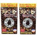 メタコーヒー 2箱(60包入り×2) (ダイエット/健康/ダイエットドリンク/ダイエットコーヒー/楽天/通販)