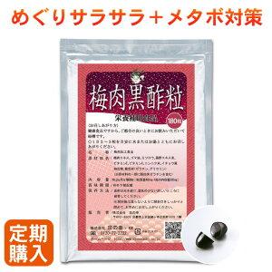 【定期便】 梅肉黒酢粒 2ヵ月分【送料無料】