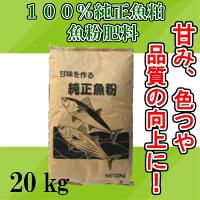 天然魚粕魚粕粉肥料4kg