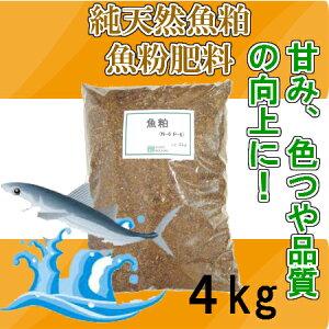 【肥料】100%純天然魚粕 魚粉肥料 4kg 有機肥料 花 野菜 バラ ガーデニング