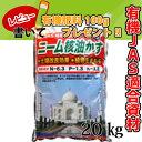 【肥料】ニーム核油かす 20kg 有機肥料 有機JAS適合資材 花 野菜 バラ ガーデニング