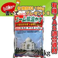 【肥料】ニーム核油かす20kg有機肥料有機JAS適合資材花野菜バラガーデニング